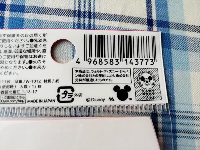 セリアのディズニーのぽち袋15枚入りちゃんとディズニー承認済