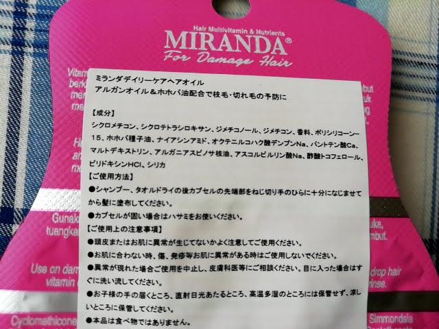 セリアのミランダのヘアオイル ピンク色サラツヤの説明