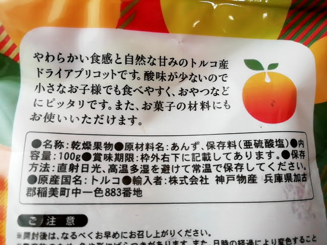 業務スーパーのドライアプリコットの説明