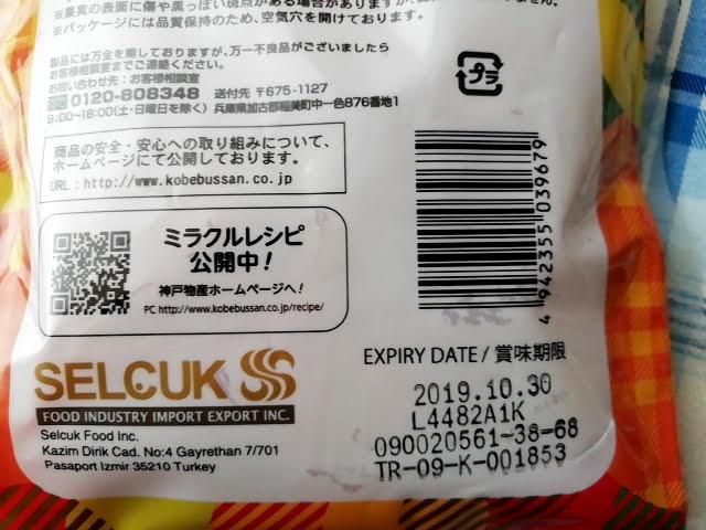 業務スーパーのドライアプリコットのバーコード