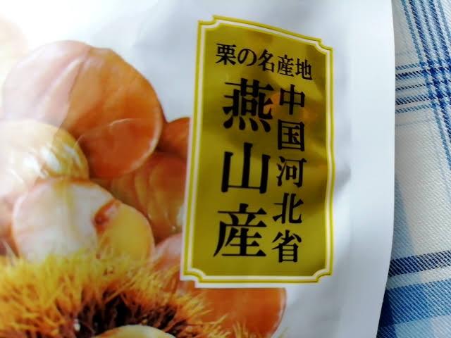 100均ダイソーの有機栽培栗100%こだわりのむき甘栗無選別120gは中国河北省燕山産