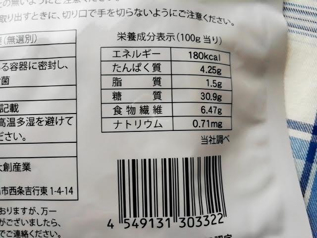100均ダイソーの有機栽培栗100%こだわりのむき甘栗無選別120g栄養成分表示