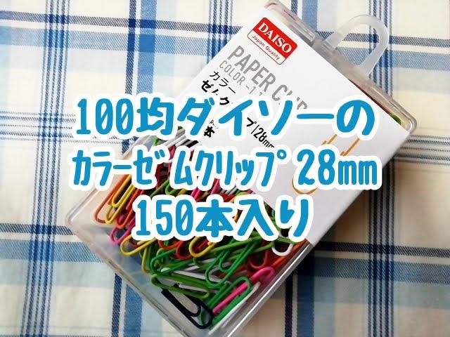 100均ダイソーのカラー ゼムクリップ 28mm 150本入りを数えたら155本入ってました
