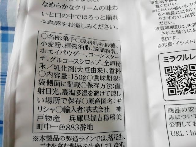 業務スーパーのエンジェルバイツのバニラの原材料