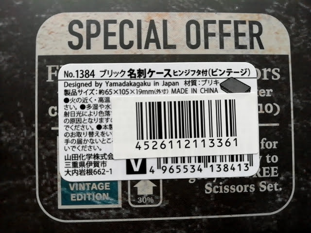 100均ワッツの可愛い缶カンの名刺ケース ヒンジフタ付(ビンテージ)