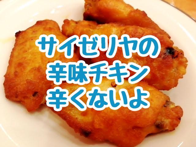 サイゼリヤの辛味チキンは辛くない美味しい