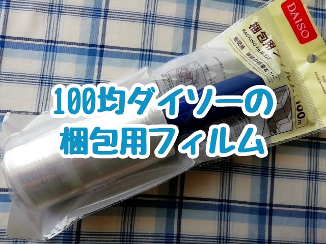 100均ダイソーの梱包用フィルム