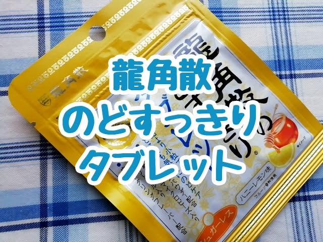 龍角散のどすっきりタブレットのハニーレモン味