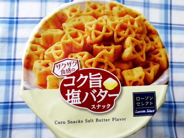 ローソンのザクザク食感のコク旨塩バタースナックのフタ