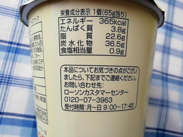 ローソンのザクザク食感のコク旨塩バタースナックの栄養成分表示