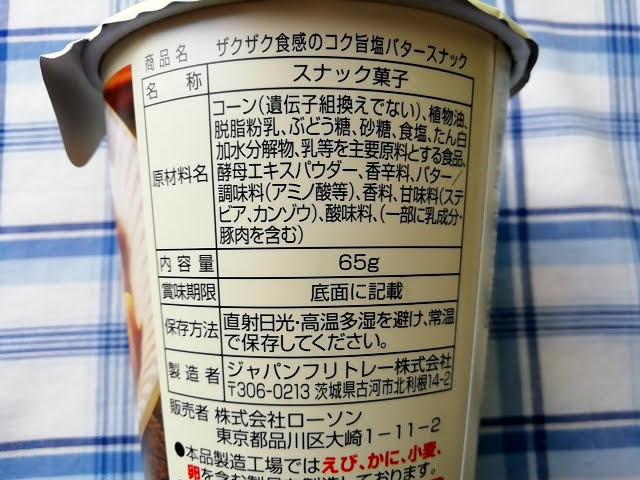 ローソンのザクザク食感のコク旨塩バタースナックの原材料名