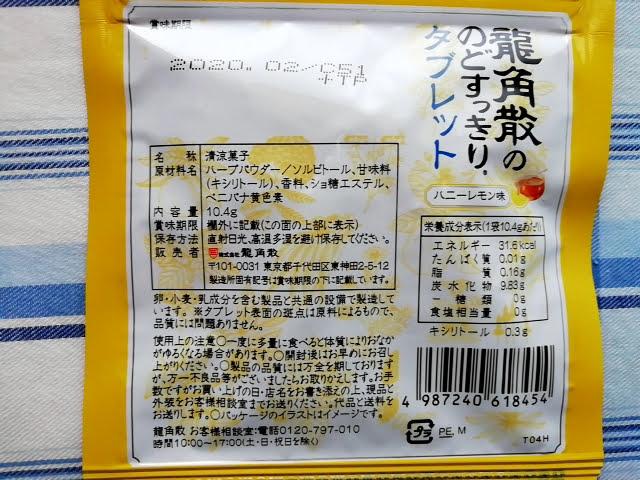 龍角散のどすっきりタブレットのハニーレモン味のパッケージの裏面