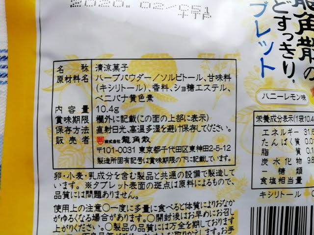 龍角散のどすっきりタブレットのハニーレモン味の原材料名
