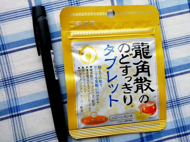 龍角散のどすっきりタブレットのハニーレモン味のパッケージの大きさ