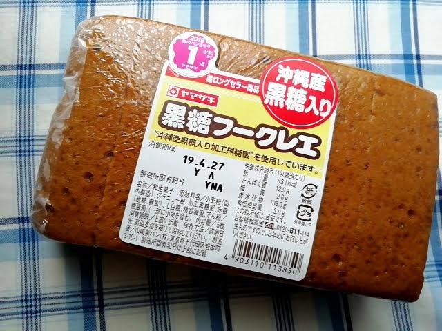 ヤマザキの黒糖フークレエ