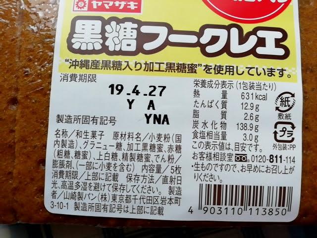 ヤマザキの黒糖フークレエは和生菓子