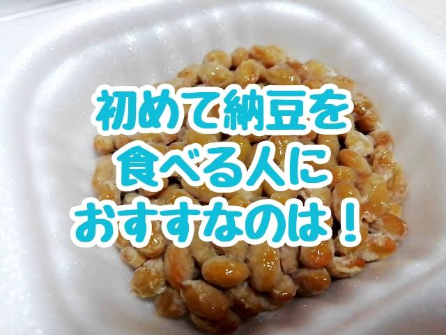 初めて納豆を食べる人におすすめなのは!