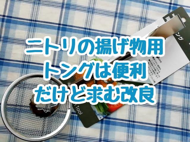ニトリの揚げ物用トングは便利だけど改良してほしい