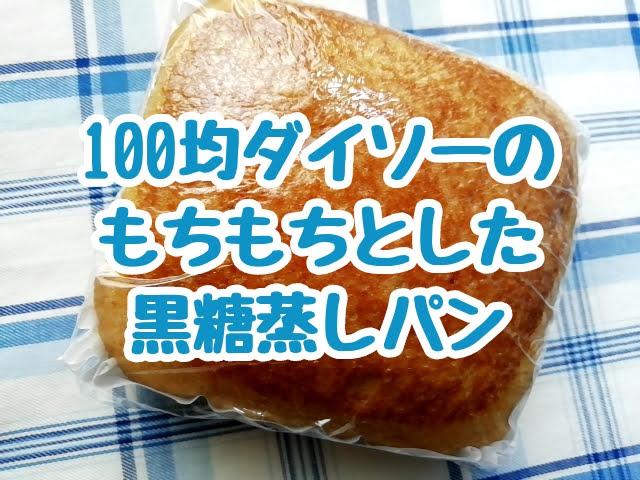 100均ダイソーのもちもちとした黒糖蒸しぱん(沖縄県産黒糖)