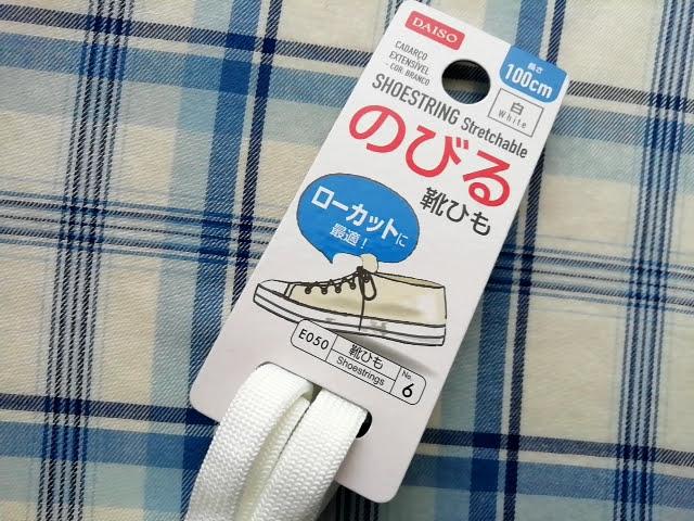 100均ダイソーののびる靴紐