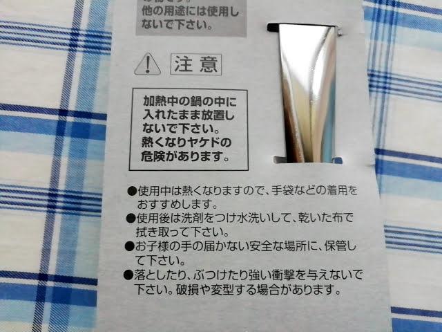 ニトリの揚げ物用トングの注意事項