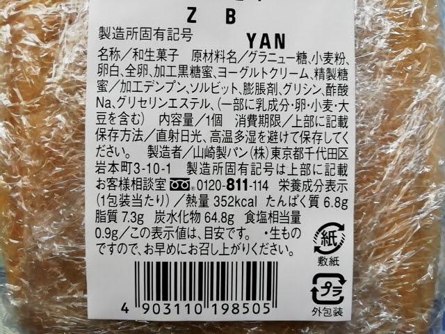 100均ダイソーのもちもちとした黒糖蒸しぱん(沖縄県産黒糖)の栄養成分表示とバーコード