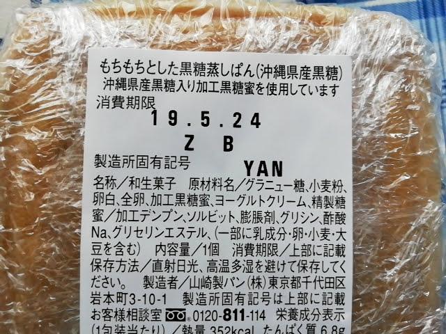 100均ダイソーのもちもちとした黒糖蒸しぱん(沖縄県産黒糖)の原材料
