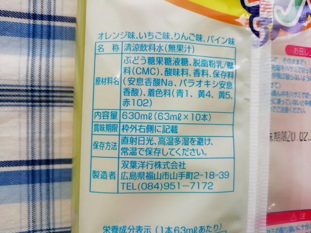 100均ダイソーの乳酸ドリンク の原材料