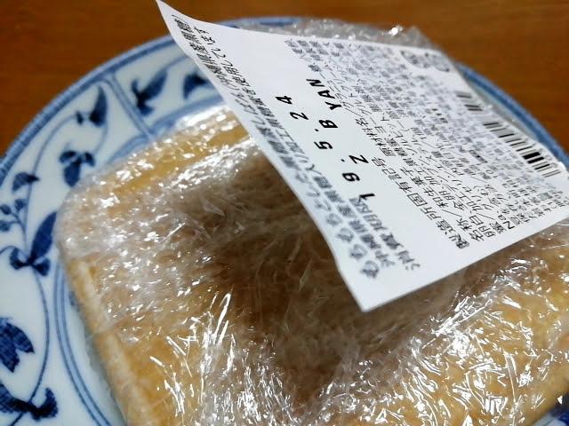 100均ダイソーのもちもちとした黒糖蒸しぱん(沖縄県産黒糖)の包装の剥がし方