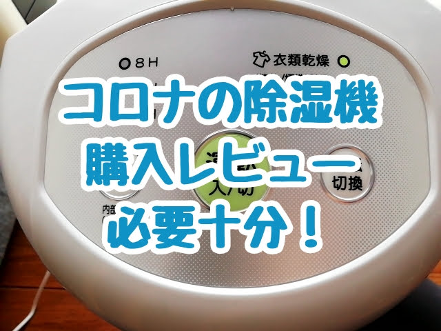 コロナの除湿機 CD-P63A の購入レビュー 必要十分!