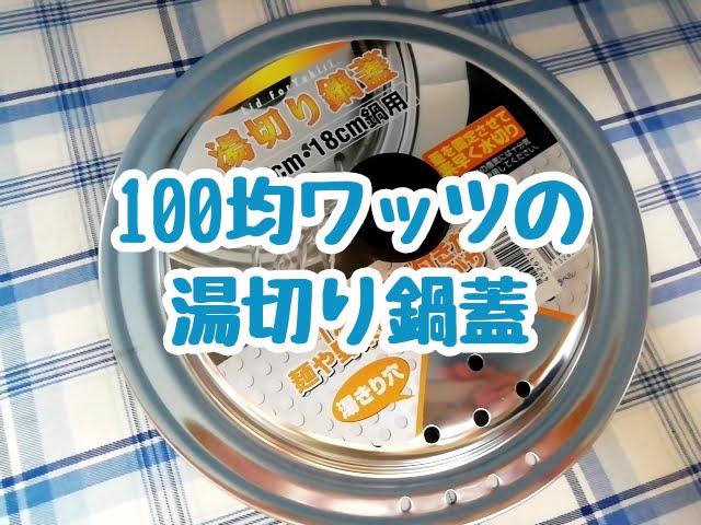 100均ワッツの湯切り鍋蓋