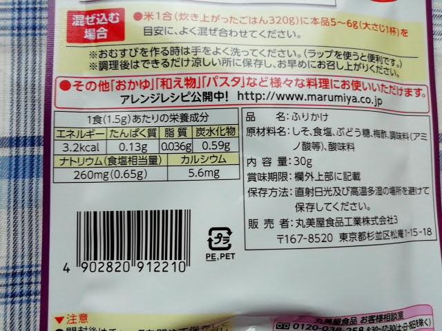 業務スーパーのしその香ふりかけの原材料や栄養成分表示