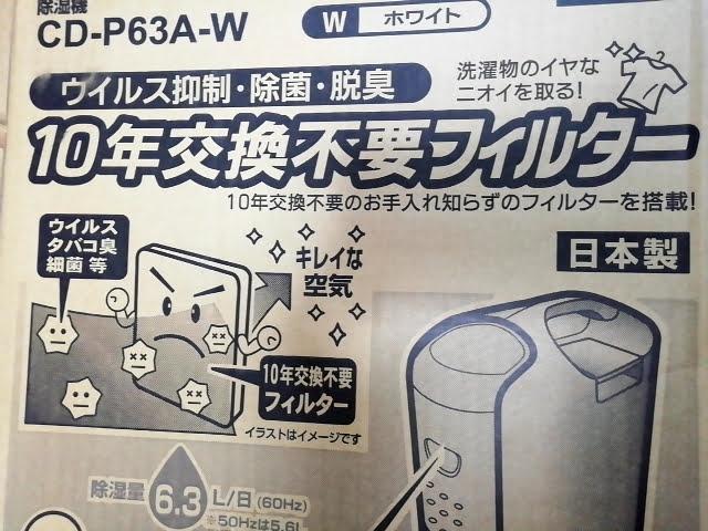 コロナの除湿機 CD-P63A の箱の説明