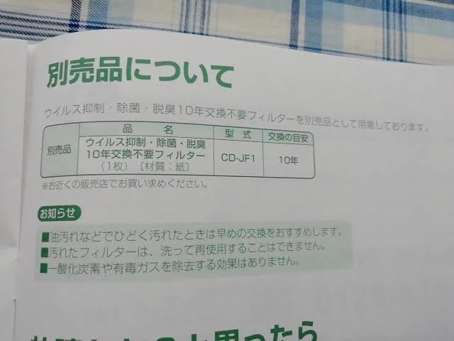 コロナの除湿機 CD-P63A の交換部品