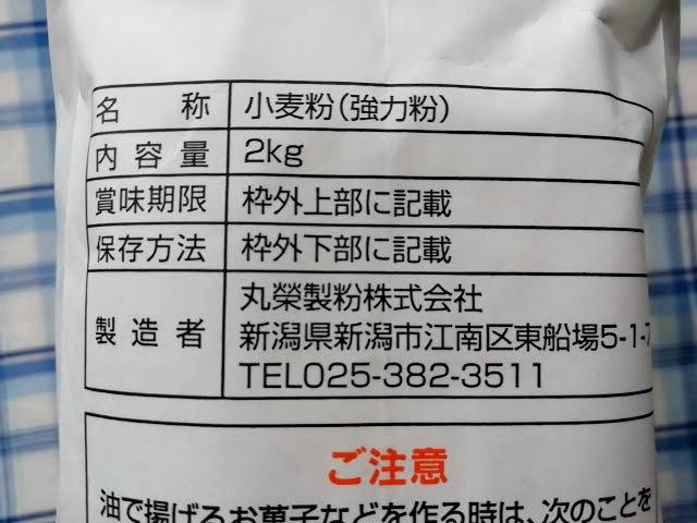 イオンで買える強力粉のブールの情報