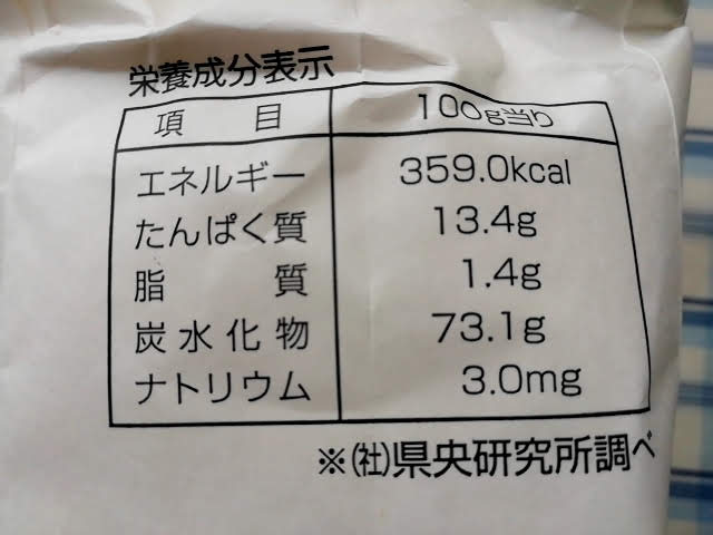 イオンで買える強力粉のブールの栄養成分表示