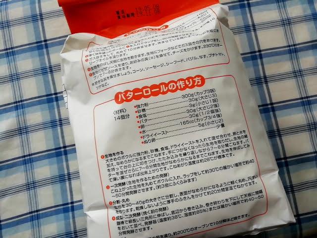 イオンで買える強力粉のブールに載っているレシピ