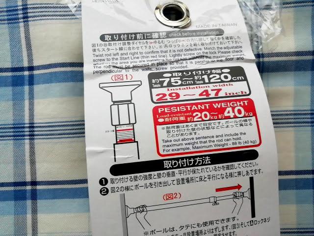 100均ダイソーの400円商品の強力ねじ止め突っ張りポールは耐荷重量が20kgから40kg