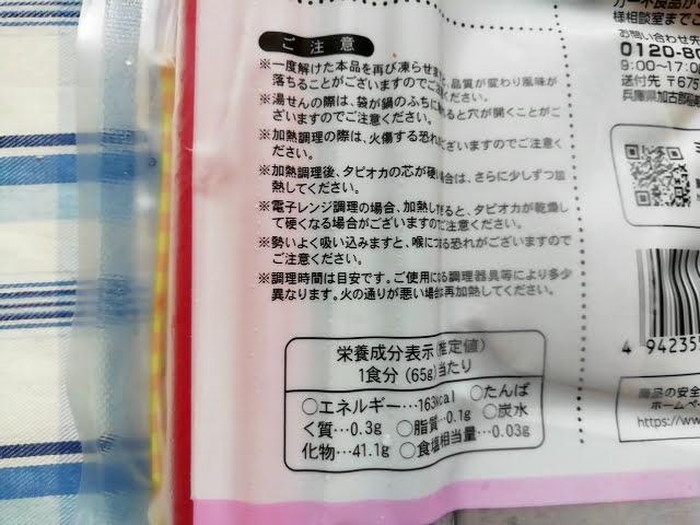 業務スーパーの簡単美味しいタピオカミルクティーの栄養成分表示