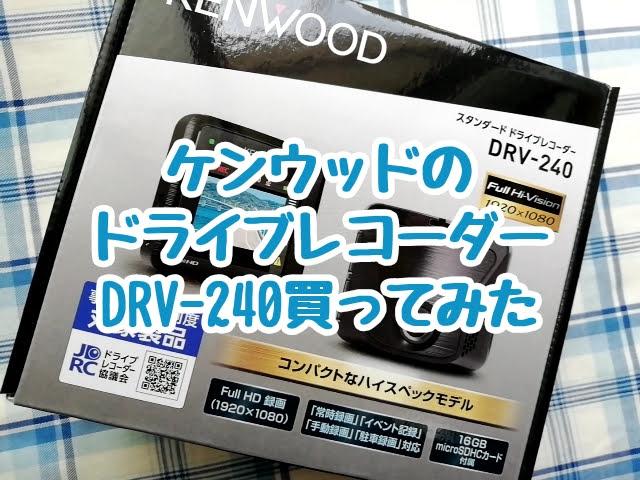 ケンウッドのドライブレコーダーのDRV-240を買って取り付けてみた