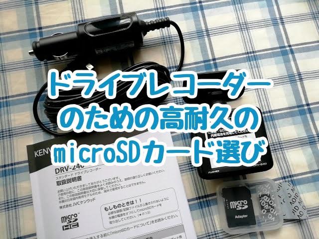 ドライブレコーダーのための高耐久のmicroSDカード選び