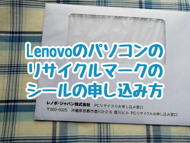Lenovoのパソコンのリサイクルマークのシールの申し込み方