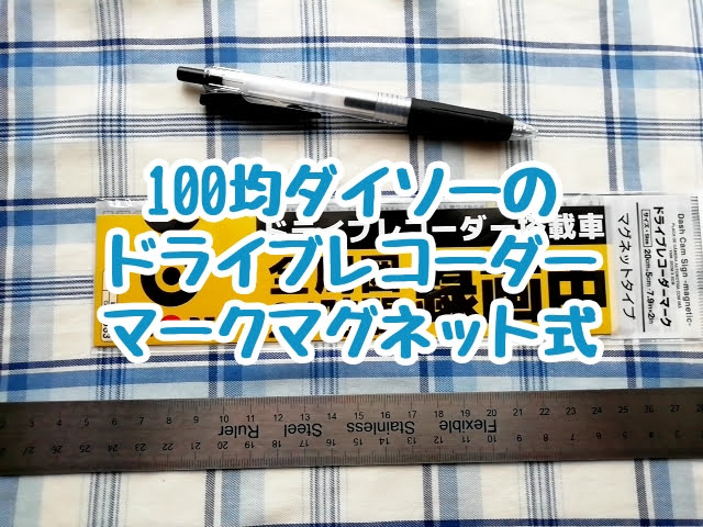 100均ダイソーのマグネット式のドライブレコーダーマーク