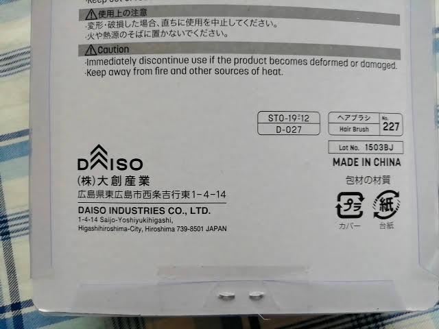 100均ダイソーの立体ヘアブラシ(19センチ)の商品番号