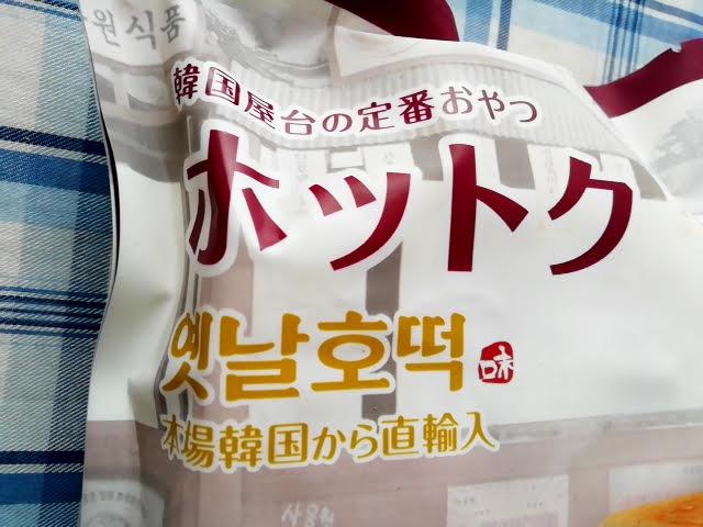 業務スーパーで売ってる韓国屋台の定番おやつホットク
