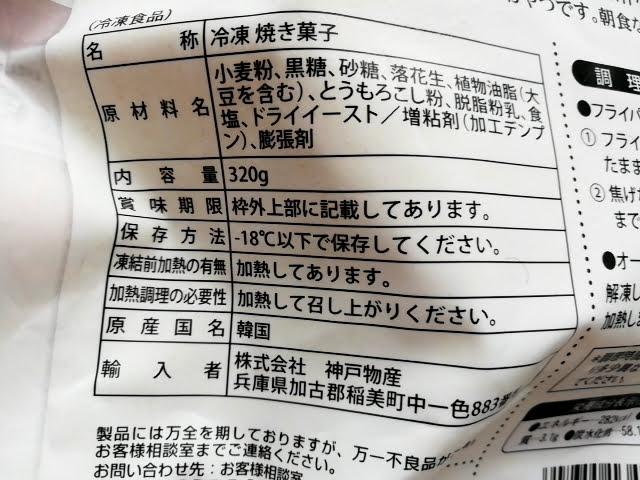 業務スーパーで売ってる韓国屋台の定番おやつホットクの原材料