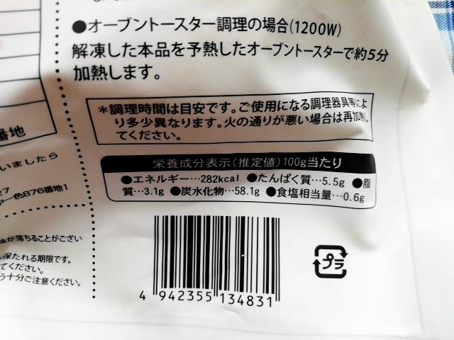 業務スーパーで売ってる韓国屋台の定番おやつホットクの栄養成分表示