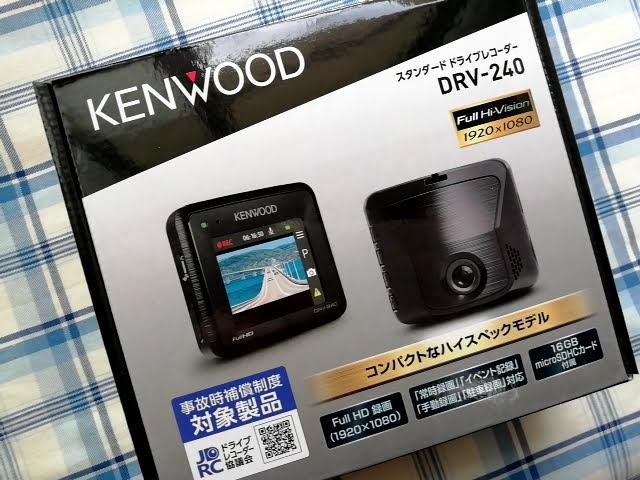 ケンウッドのドライブレコーダーのDRV-240の箱