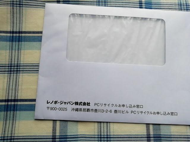 Lenovoのパソコンのリサイクルマークが送られてきた封筒