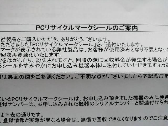 Lenovoのパソコンのリサイクルマークの案内文書